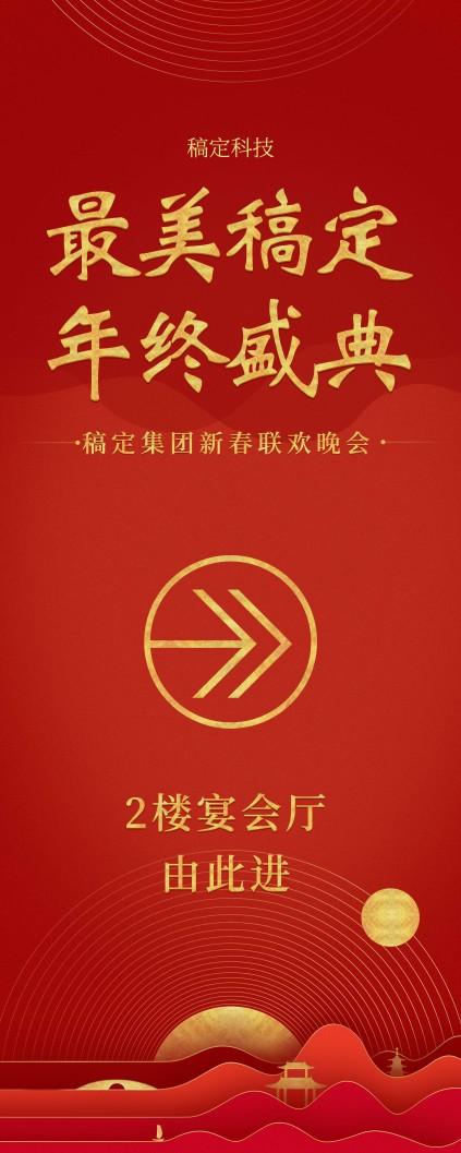 红金中国风指引2米易拉宝