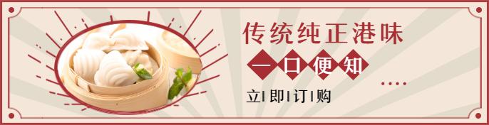 餐饮美食/复古喜庆中国风/饿了么海报