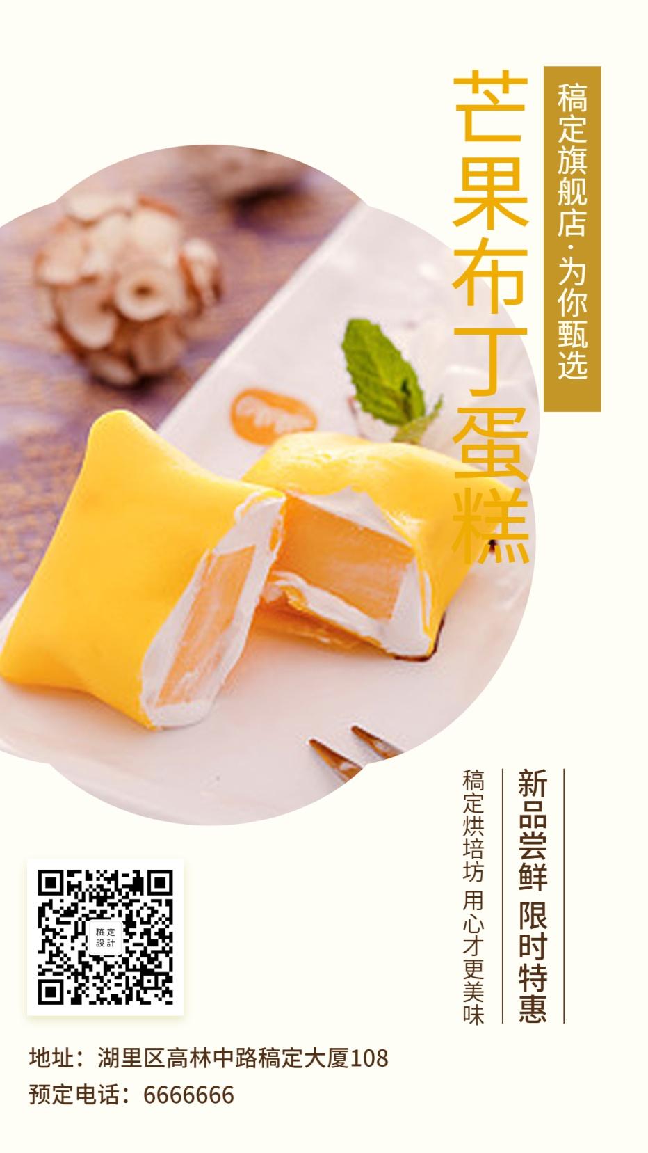 下午茶/甜品/手机海报