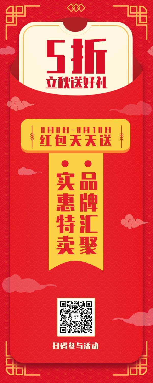 喜庆创意/促销活动/长图海报