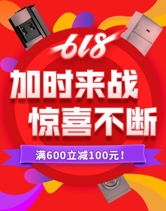 618返场数码家电促销海报