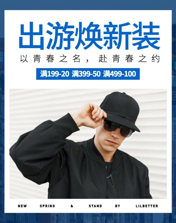 五一节男装焕新海报