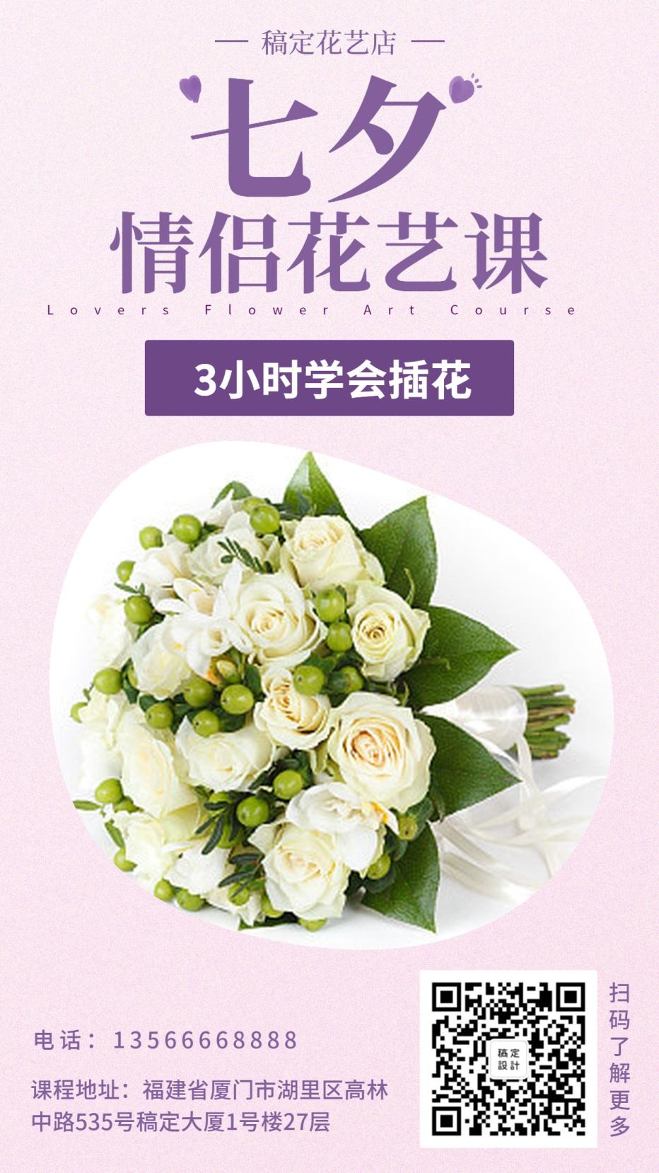 七夕情人节/花艺/促销活动/手机海报