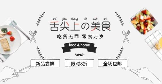 零食/上新/折扣/包邮活动海报