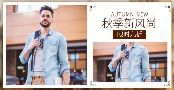 秋季新风尚/上新男装海报