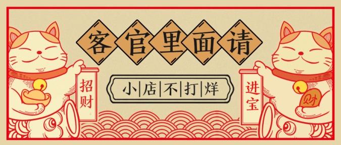 春节不打烊新年新春公众号首图