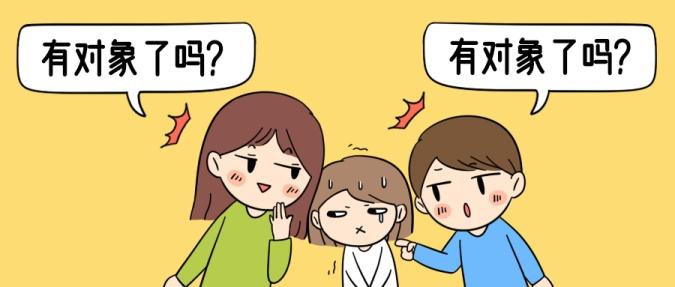 春节催婚情感可爱公众号首图