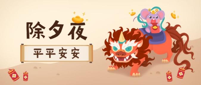 春节新春除夕夜卡通手绘公众号首图
