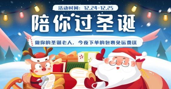 圣诞节/双蛋/双旦/元旦/下单包邮/可爱卡通手绘/海报banner