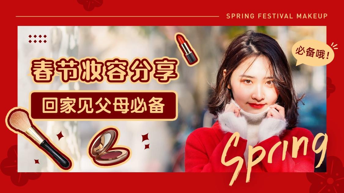新春新年春节妆容分享简约时尚视频封面