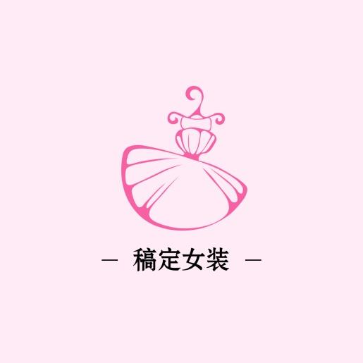 女士服装/简约手绘/店标/头像Logo