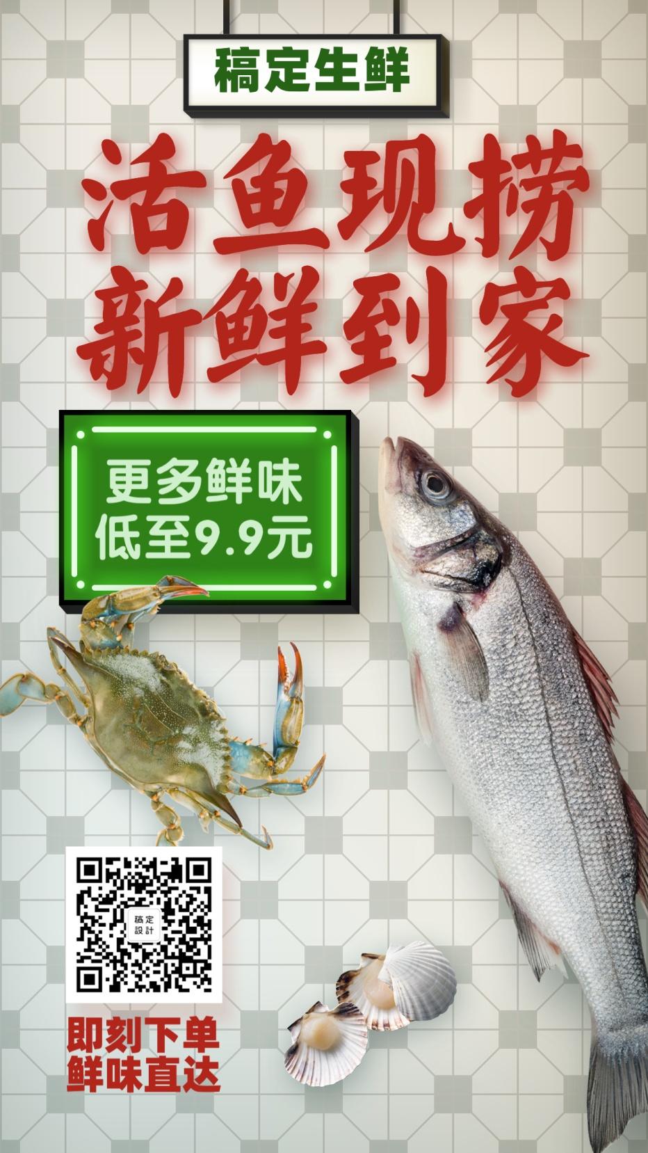 餐饮美食/生鲜促销直达/复古创意/手机海报