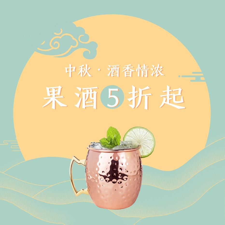 中秋营销/清新文艺/酒/方图