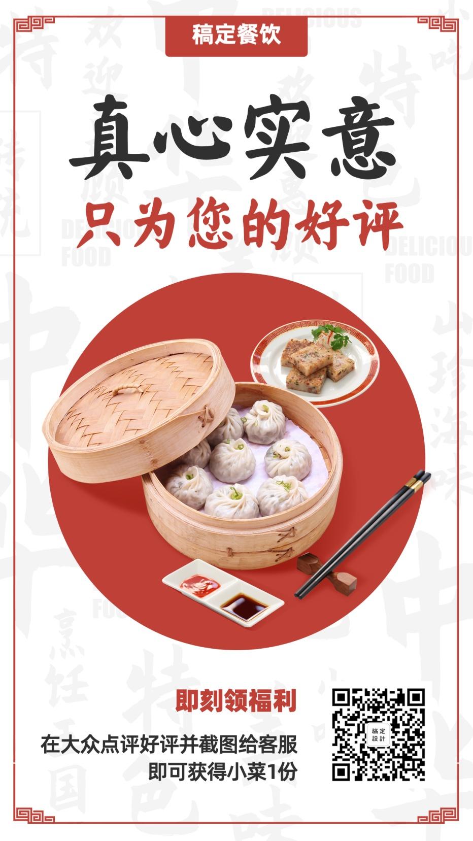 餐饮美食/好评有礼活动/中国风/手机海报