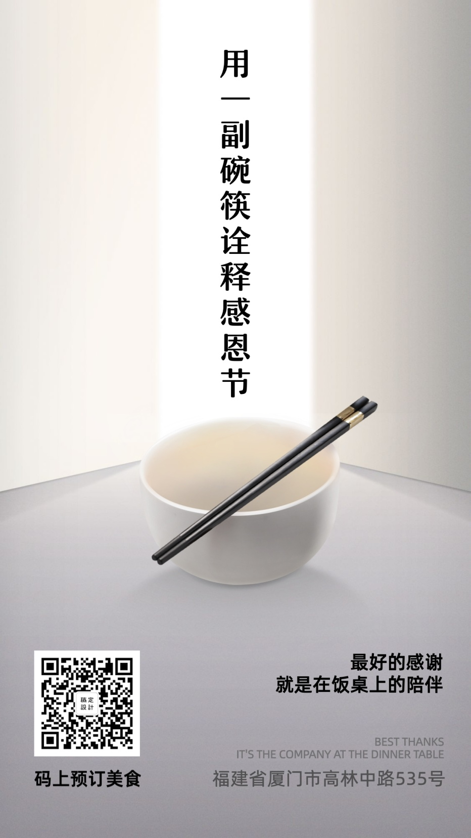 感恩节预订/餐饮美食/简约清新/手机海报