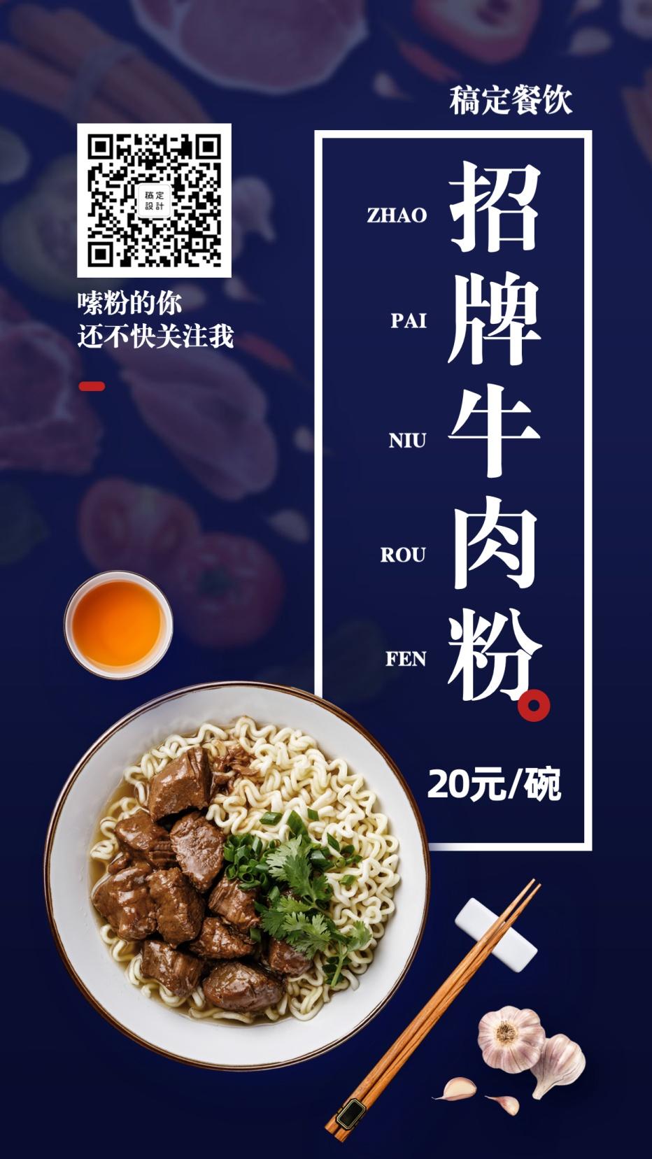 餐饮美食/招牌推荐/简约中国风/手机海报