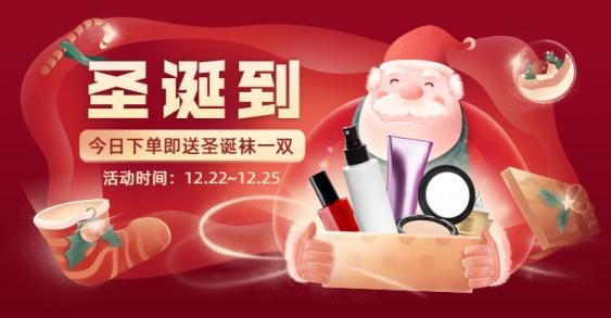圣诞节/双旦/双蛋/元旦/送礼/手绘/促销海报banner
