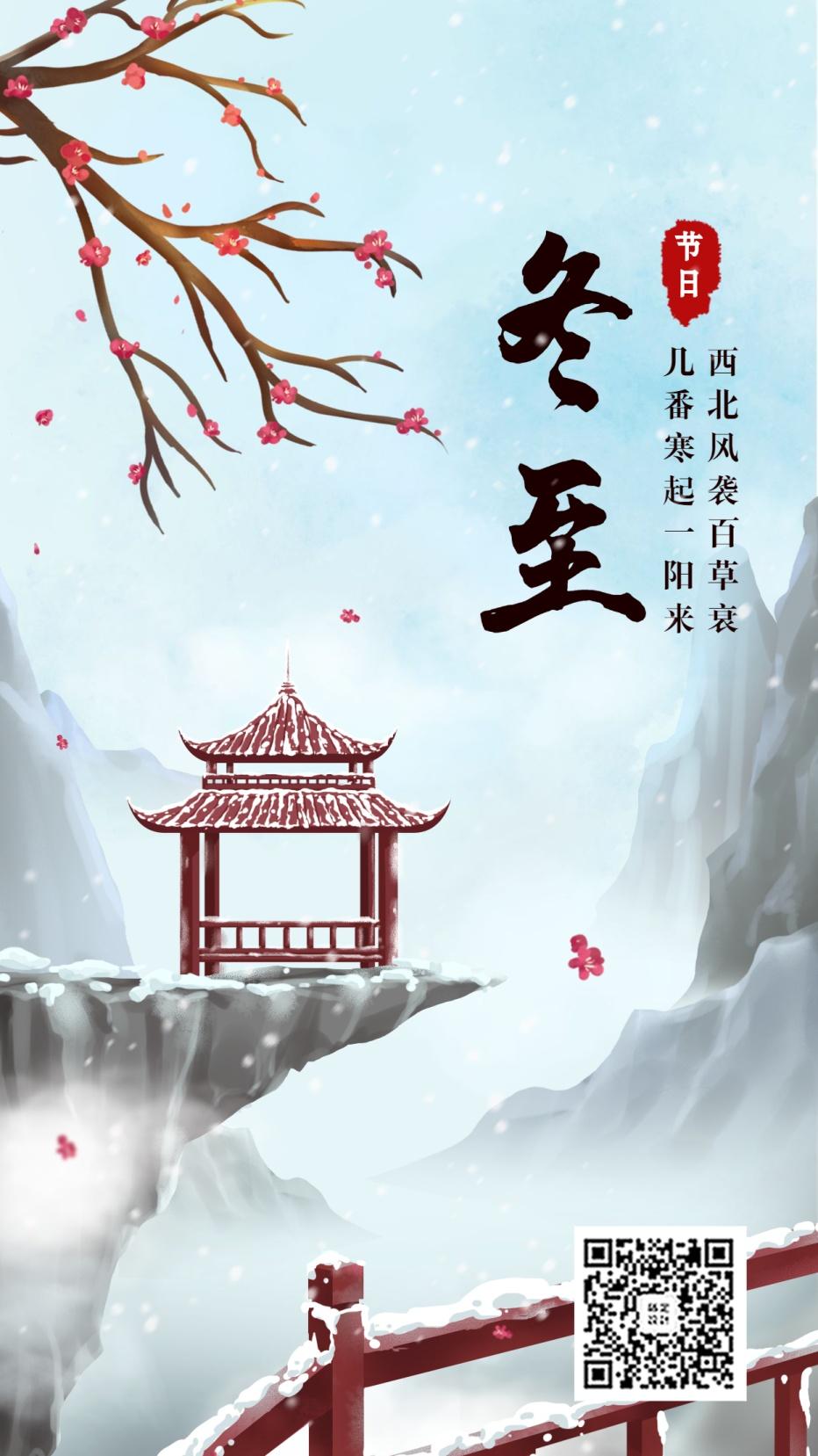 冬至中国风古风手绘风景插画手机海报