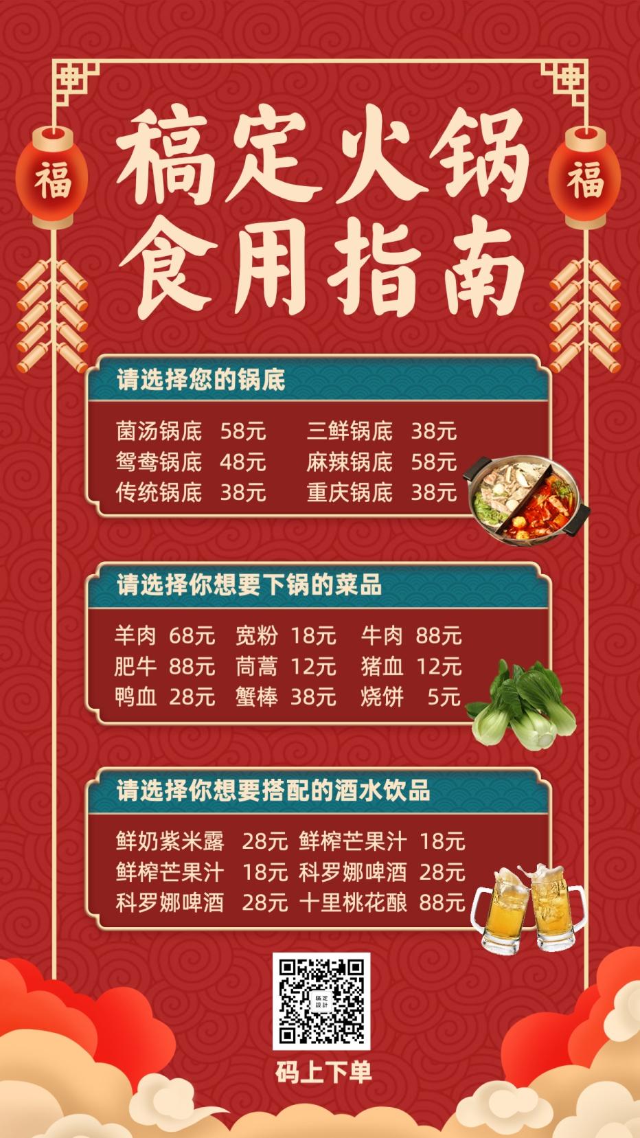 餐饮美食/火锅菜单/喜庆中国风/手机海报