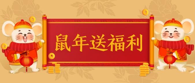2020鼠年新年新春春节送福利喜庆手绘公众号首图