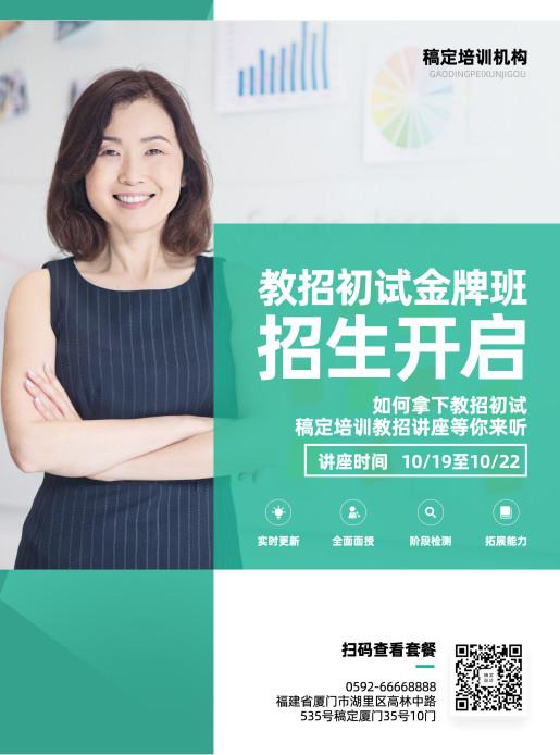 教育培训/教师招生讲座/简约/宣传单