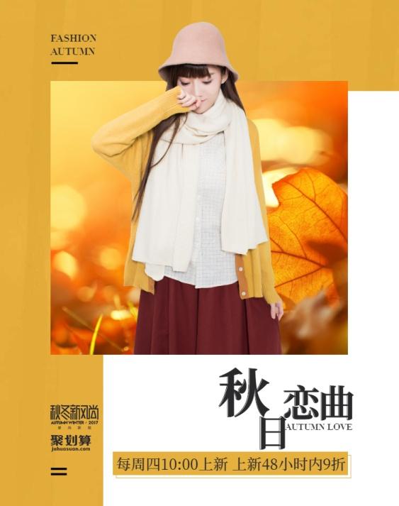 秋冬新风尚/聚划算折扣女装海报