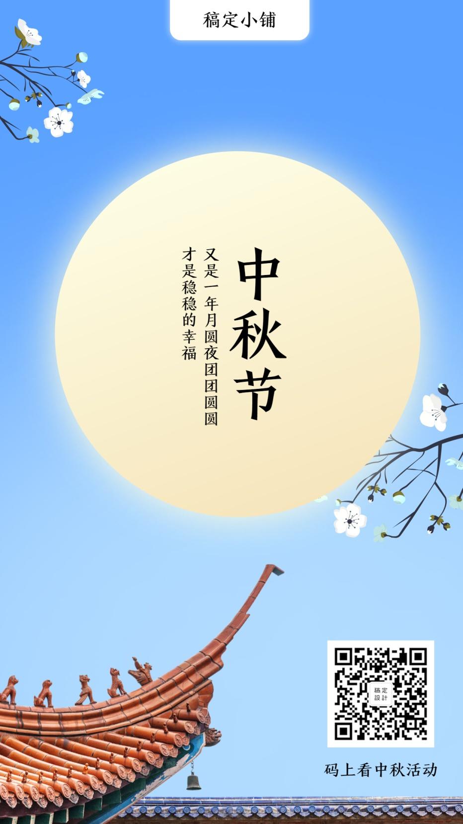 中秋节/文艺实景/手机海报