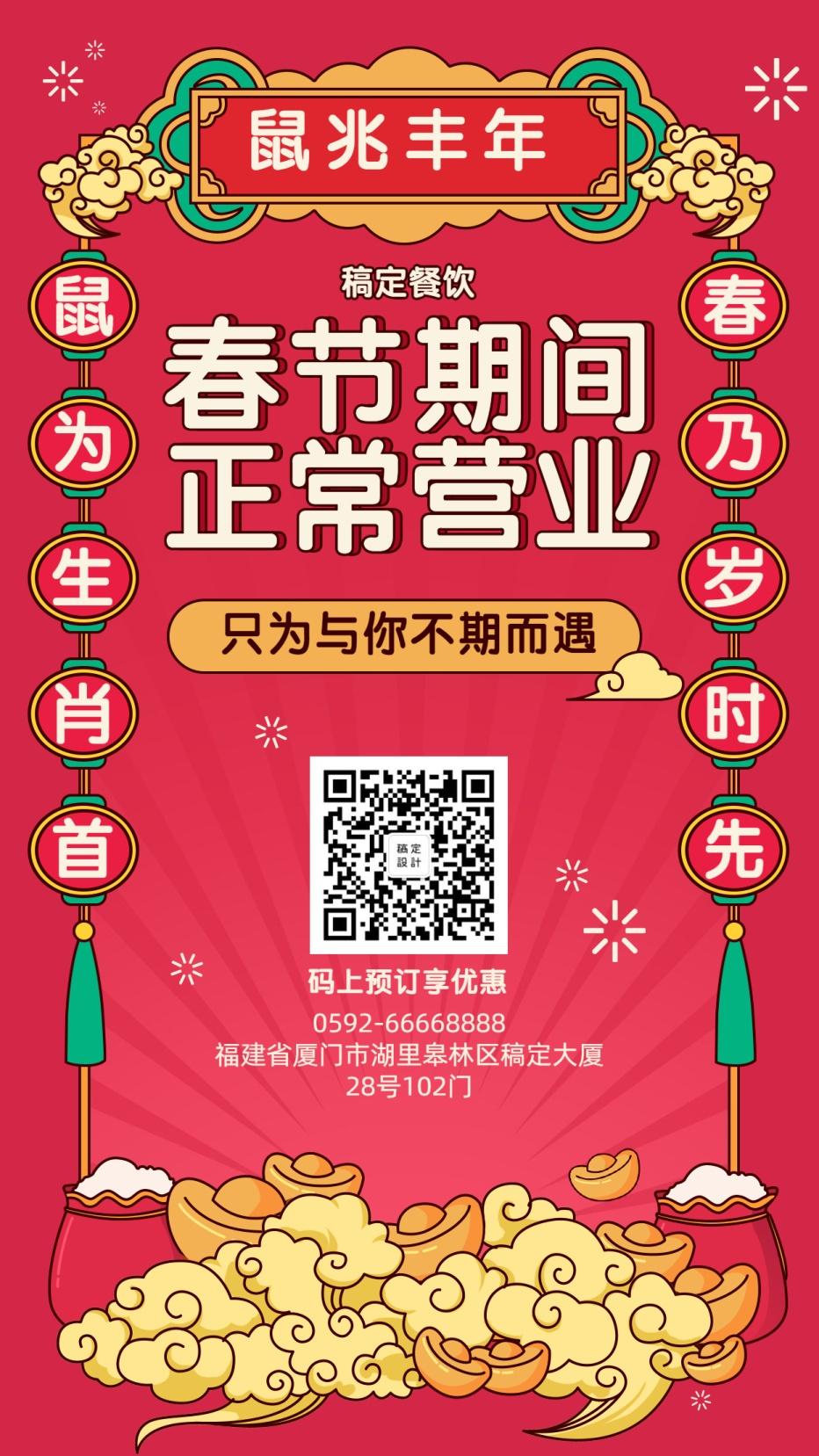 春节营业通知/餐饮美食/喜庆中国风/手机海报
