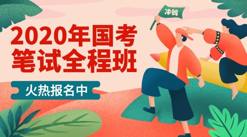 2020年国考笔试横版海报