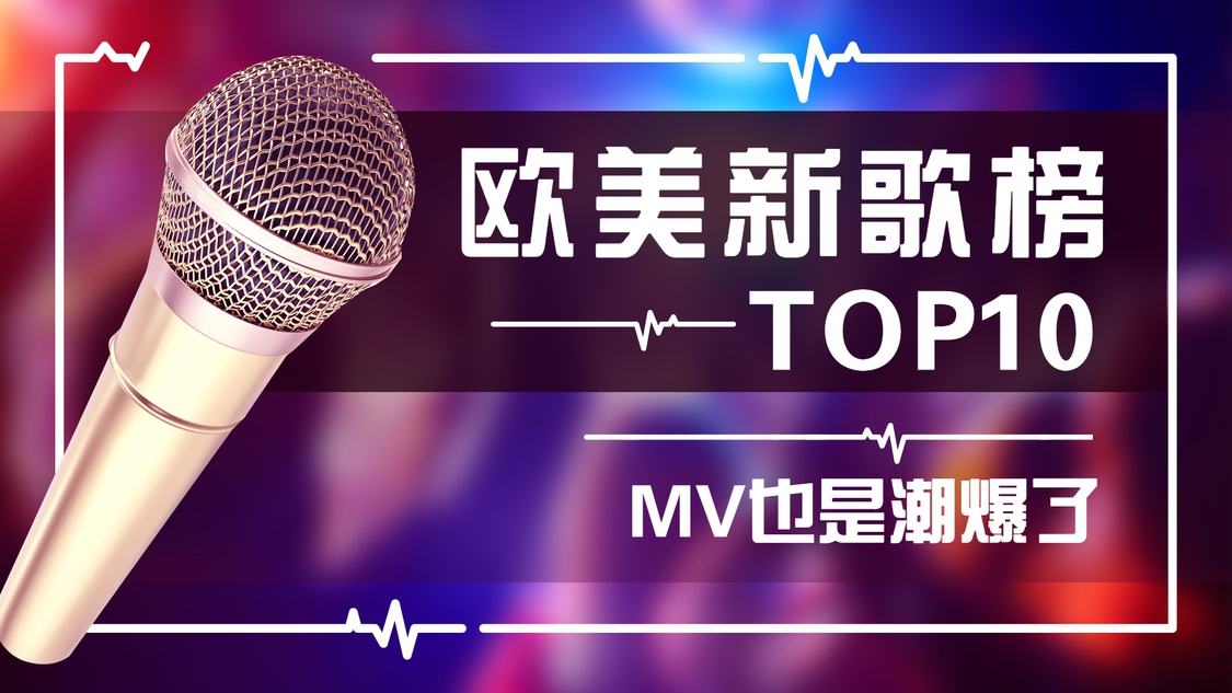 KTV新歌音乐周榜打榜top10视频封面