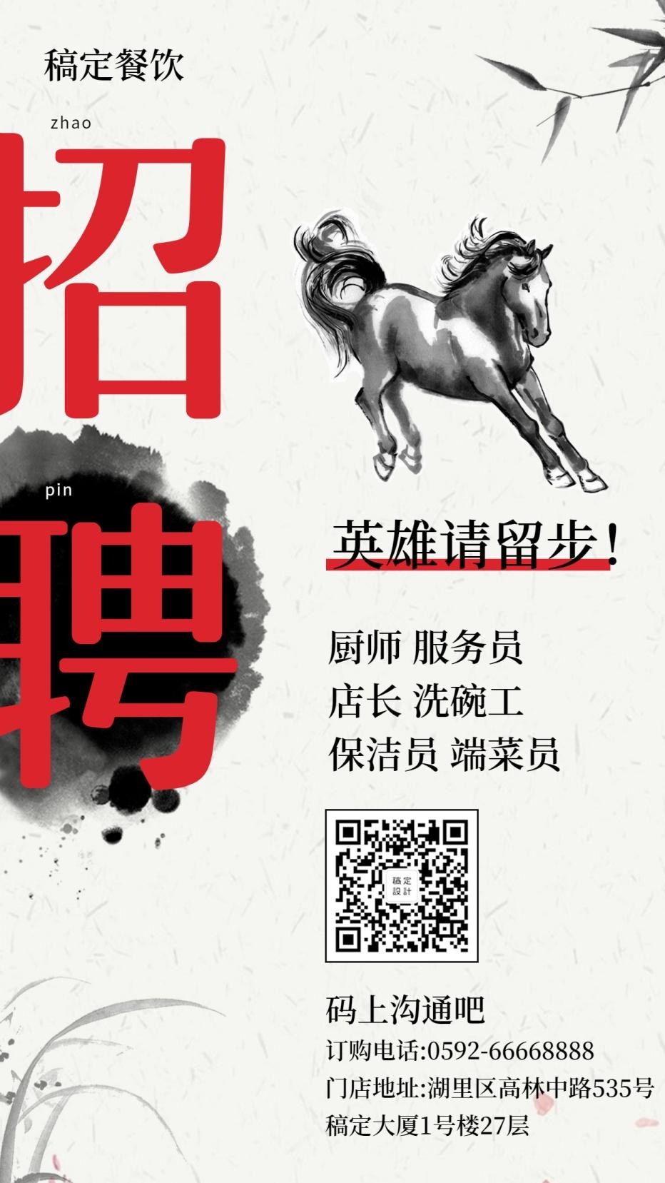 招聘/餐饮美食/中国风/手机海报