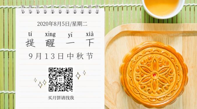 中秋营销/简约实景/月饼/banner横图