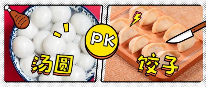 冬至饺子汤圆大战公众号首图