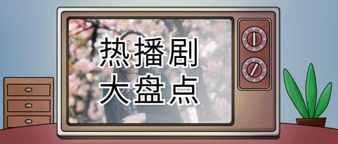 综艺热播剧追剧安利复古电视机公众号首图