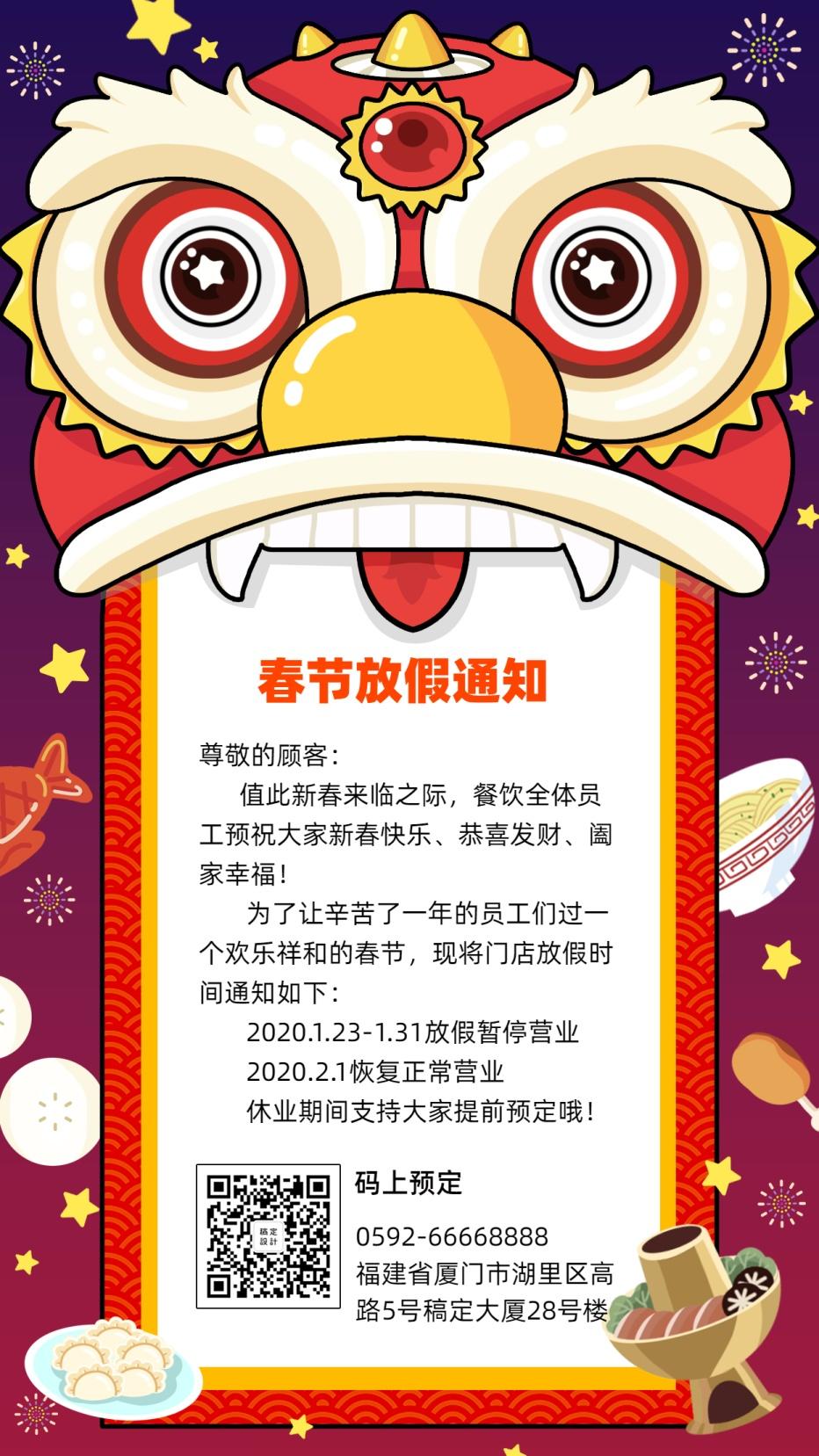 春节放假通知/餐饮美食/创意卡通/手机海报