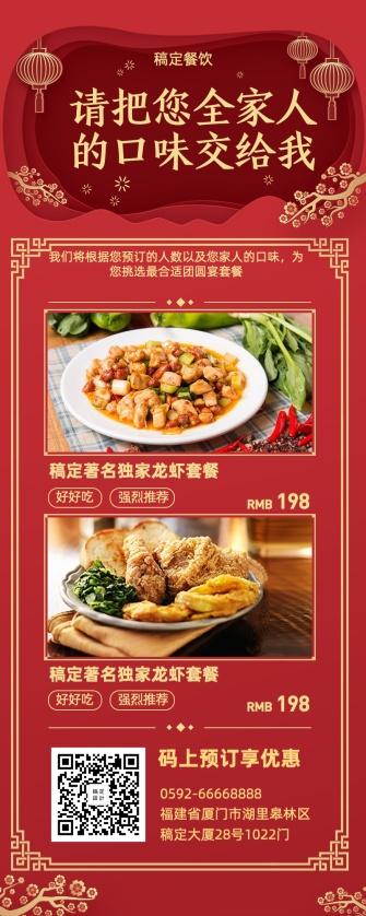 新年年夜饭预订/餐饮美食/喜庆创意/长图海报