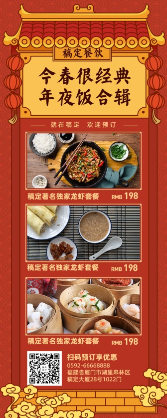 新年年夜饭预订/餐饮美食/喜庆中国风/长图海报