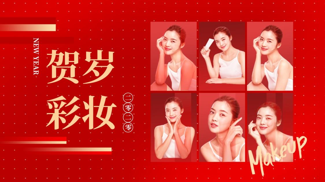 2020春节新春过年彩妆vlog视频封面