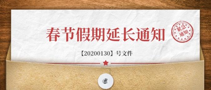 2020春节新春新年放假通知公众号首图