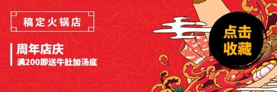 餐饮美食/火锅促销/中国风/饿了么店招