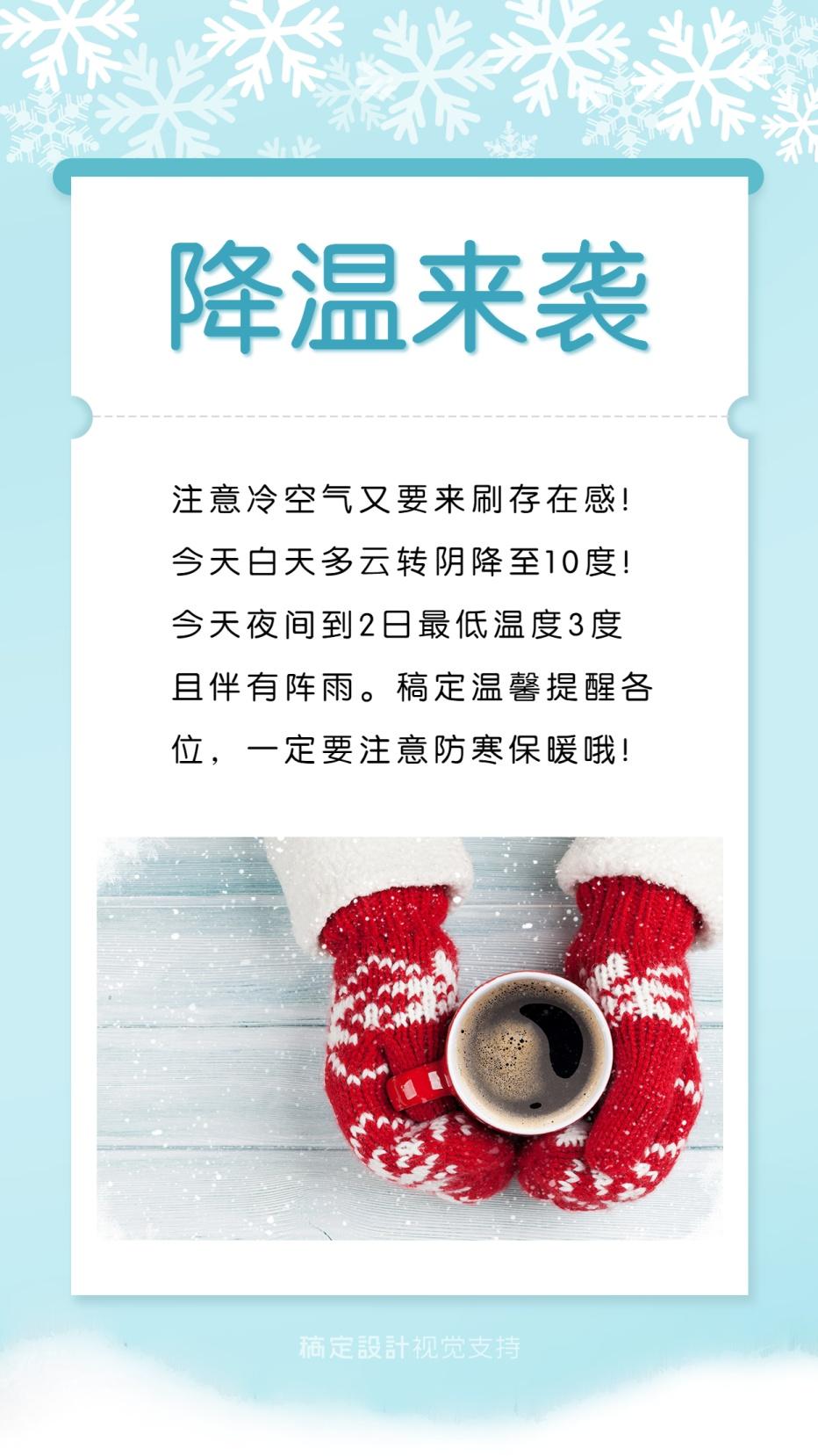 冬季暖心降温提醒