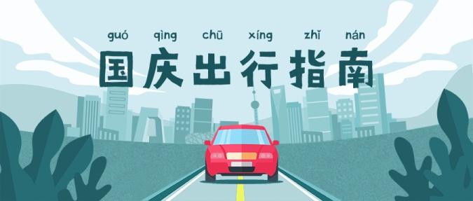 国庆旅游出行指南汽车扁平公众号首图