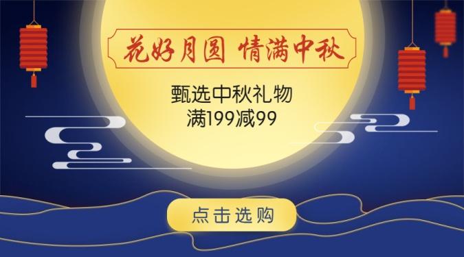 中秋营销/中国风/满减/banner横图