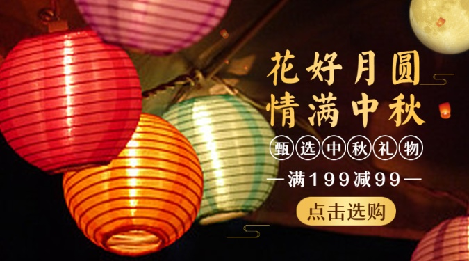 中秋营销/简约实景/banner横图