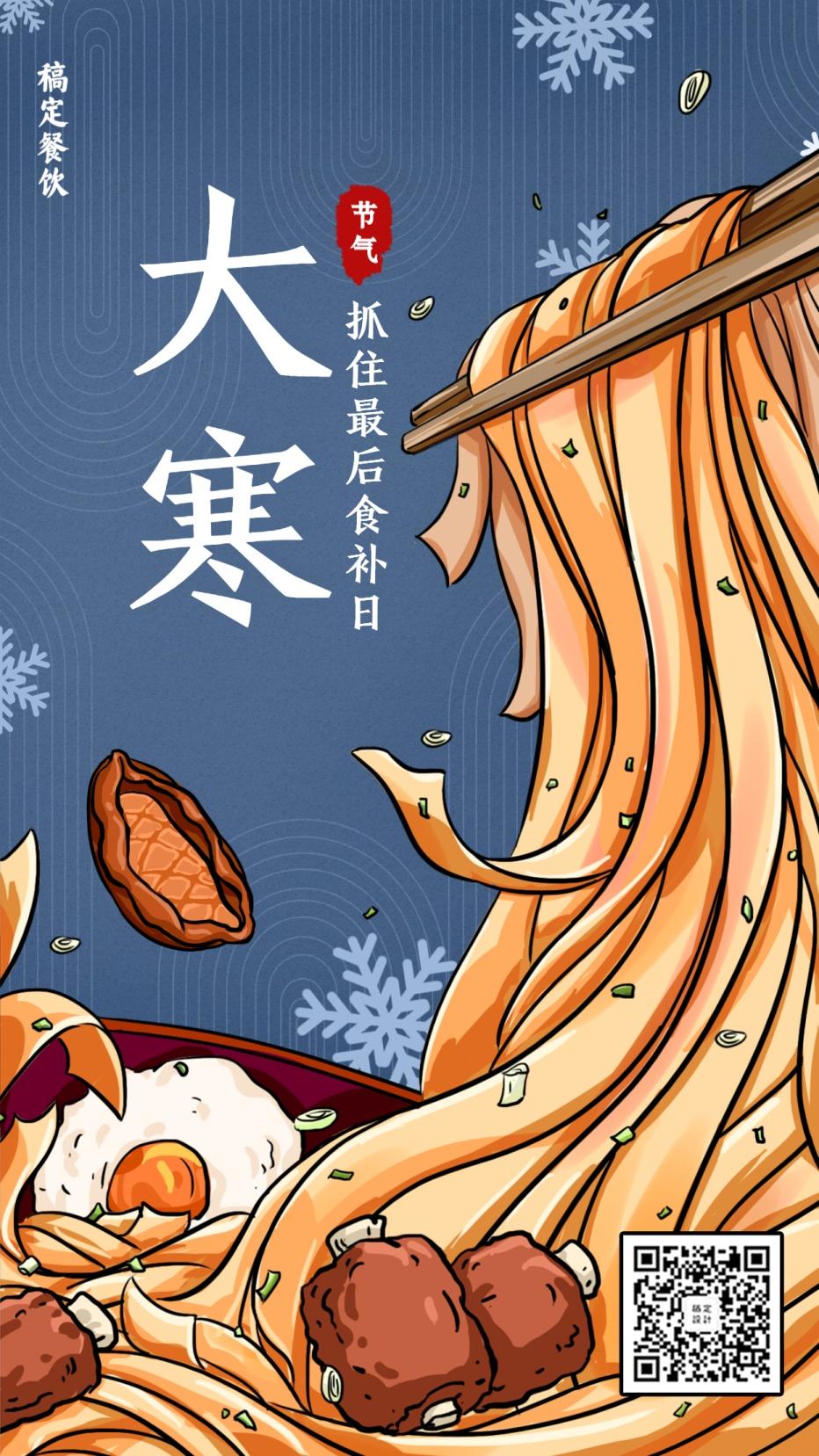 大寒节气/餐饮美食/手绘创意/手机海报