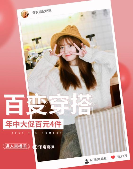 618/淘宝直播/女装海报