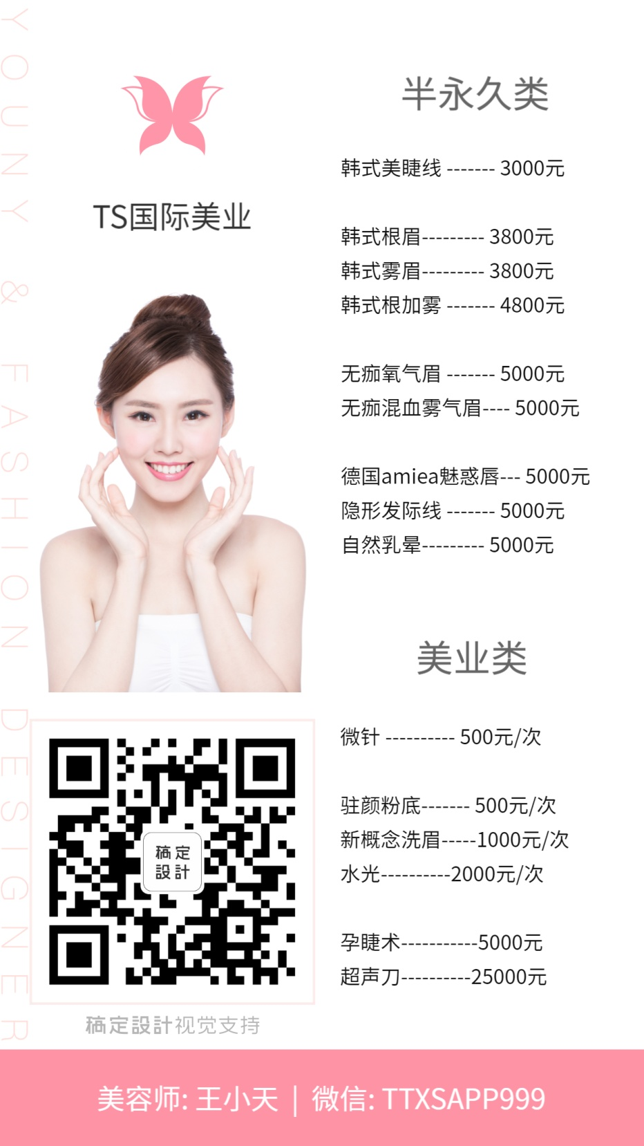 美容店铺项目价格表