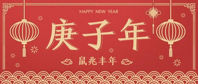 新年鼠年祝福/餐饮美食/中国风喜庆/公众号首图