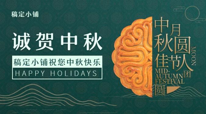 中秋营销/中国风质感/月饼/banner横图