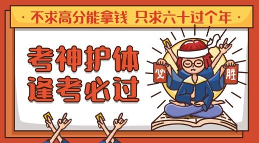 期末考试/考神附体/横版banner
